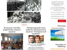 Берёзовская базовая школа